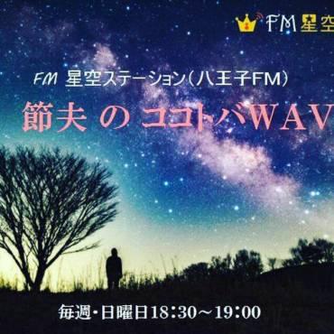 FM星空ステーション (八王子FM)オンエアーです。