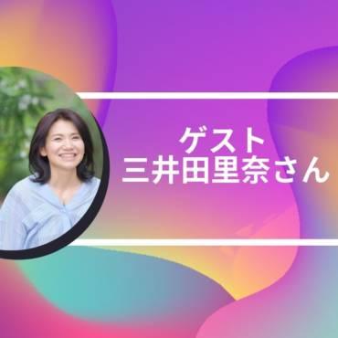 ゲスト三井田里奈さんとの対談